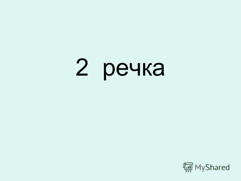 2 речка