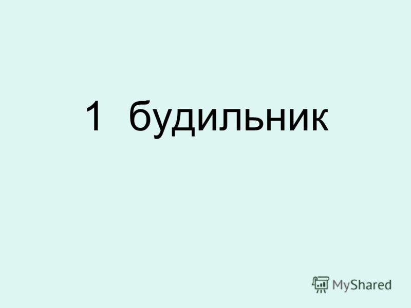1 будильник
