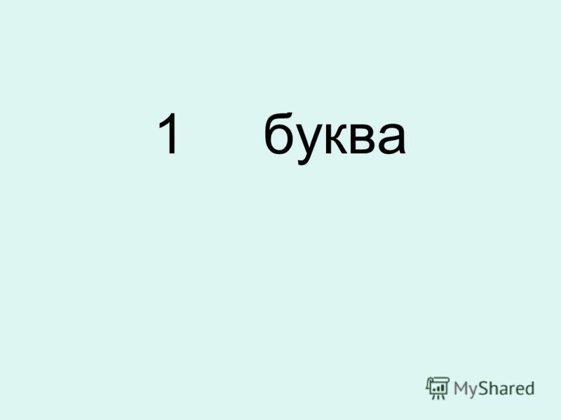 1 буква