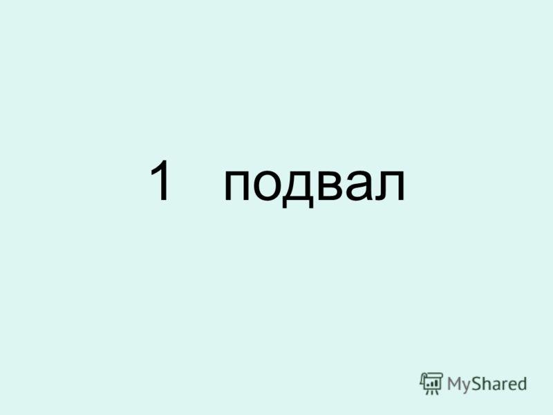 1 подвал