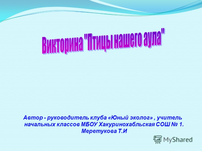 Автор - руководитель клуба «Юный эколог», учитель начальных классов МБОУ Хакуринохабльская СОШ 1. Меретукова Т.И