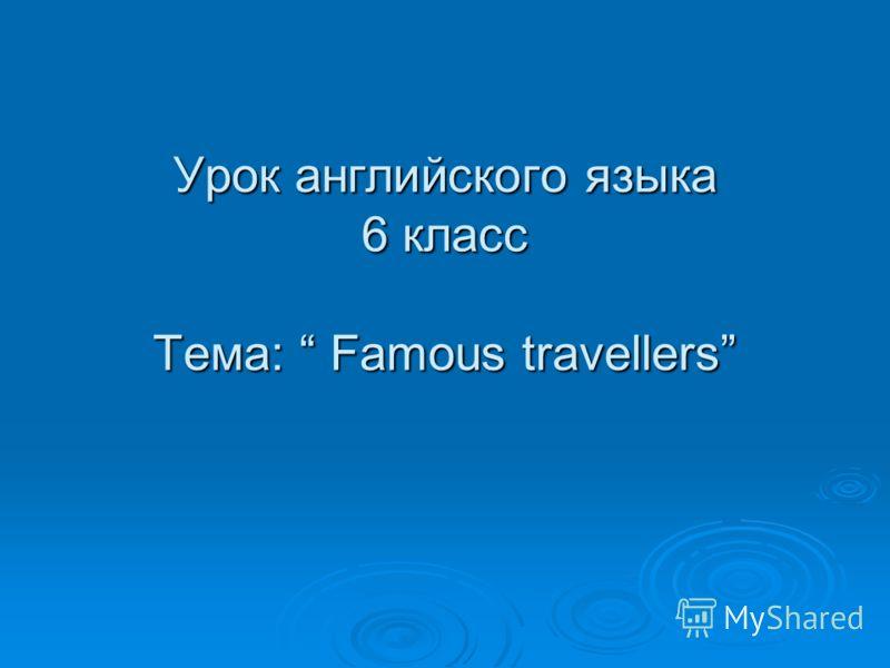 Урок английского языка 6 класс Тема: Famous travellers