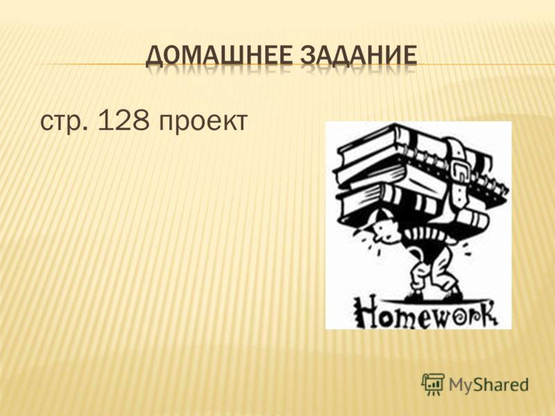 стр. 128 проект
