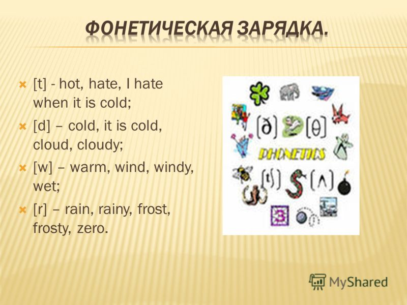 [t] - hot, hate, I hate when it is cold; [d] – cold, it is cold, cloud, cloudy; [w] – warm, wind, windy, wet; [r] – rain, rainy, frost, frosty, zero.
