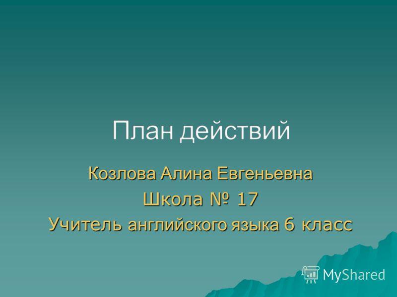 Козлова Алина Евгеньевна Школа 17 Учитель английского языка 6 класс