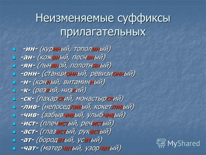 Неизменяемые суффиксы прилагательных -ин- (куриный, тополиный) -ин- (куриный, тополиный) -ан- (кожаный, песчаный) -ан- (кожаный, песчаный) -ян- (льняной, полотняный) -ян- (льняной, полотняный) -онн- (станционный, ревизионный) -онн- (станционный, реви