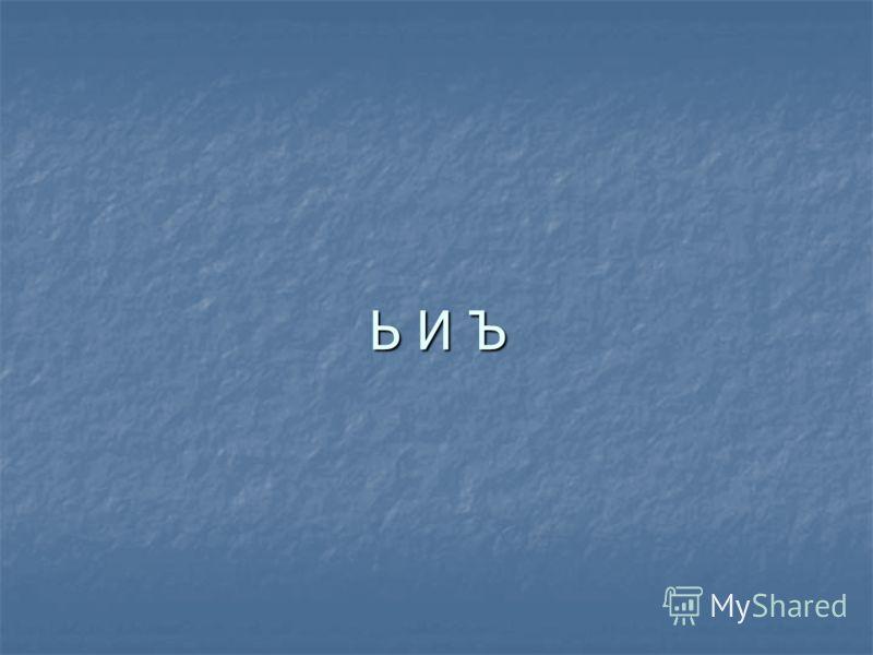 Ь И Ъ