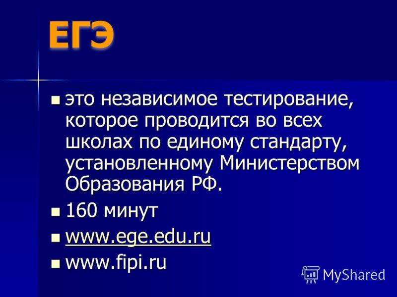 это независимое тестирование, которое проводится во всех школах по единому стандарту, установленному Министерством Образования РФ. это независимое тестирование, которое проводится во всех школах по единому стандарту, установленному Министерством Обра