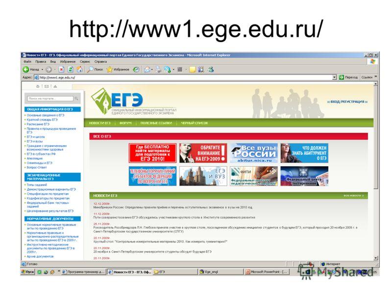 http://www1.ege.edu.ru/