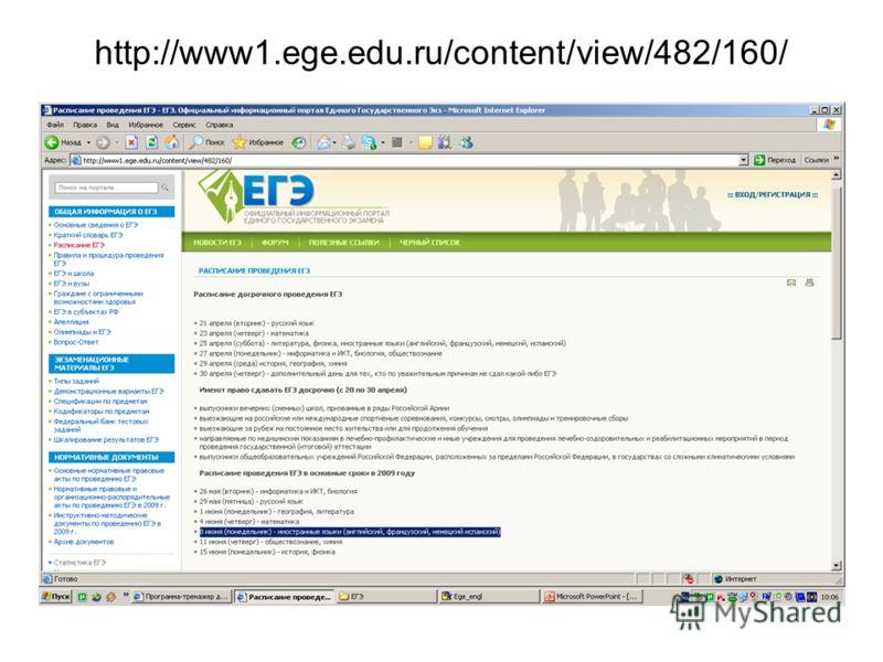 http://www1.ege.edu.ru/content/view/482/160/
