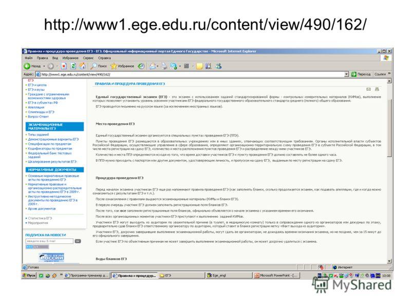 http://www1.ege.edu.ru/content/view/490/162/