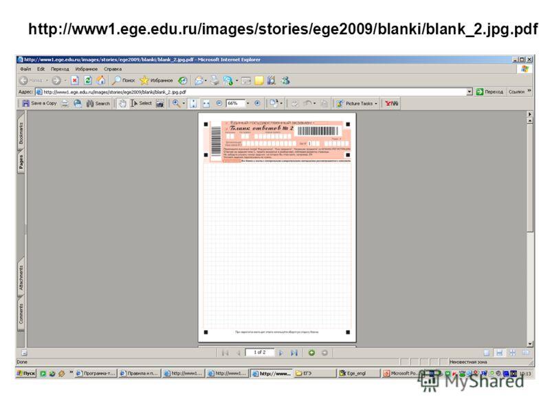 http://www1.ege.edu.ru/images/stories/ege2009/blanki/blank_2.jpg.pdf