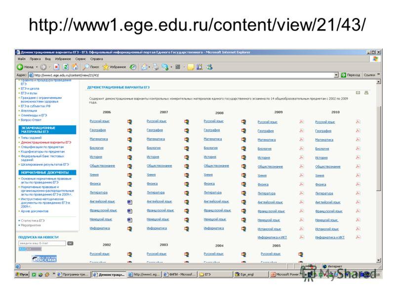 http://www1.ege.edu.ru/content/view/21/43/