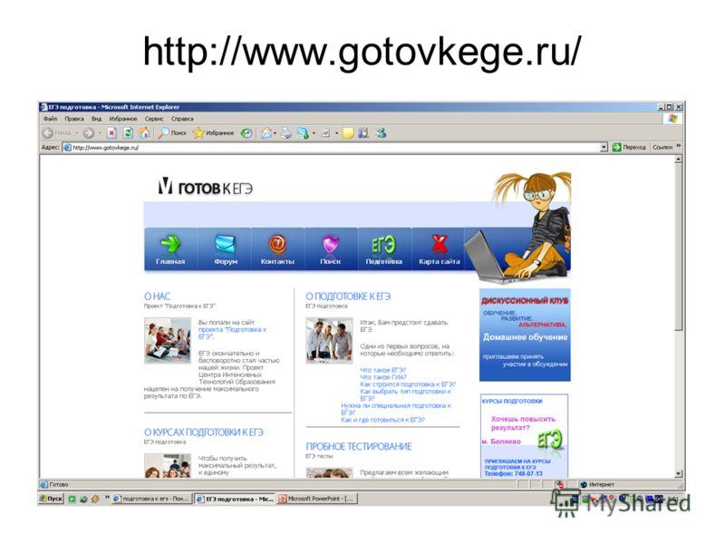 http://www.gotovkege.ru/