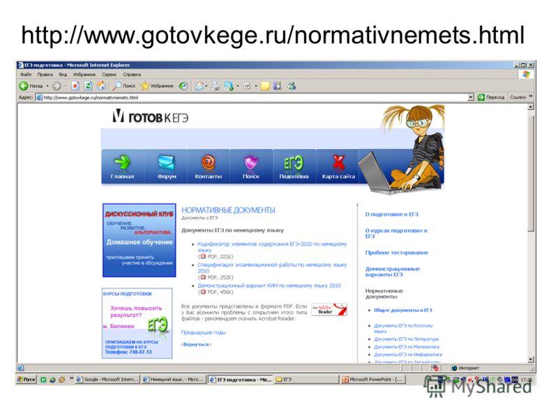 http://www.gotovkege.ru/normativnemets.html