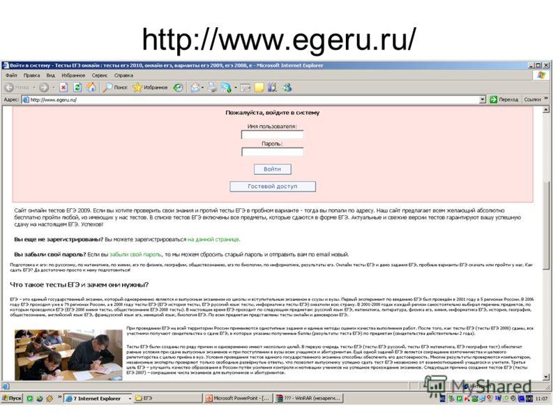 http://www.egeru.ru/