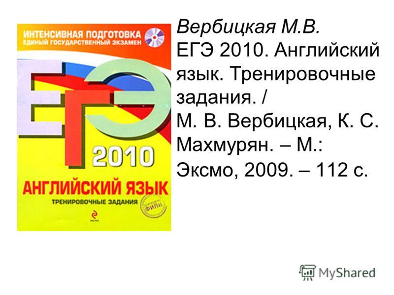 Егэ 2012 английский язык михалева книга pdf