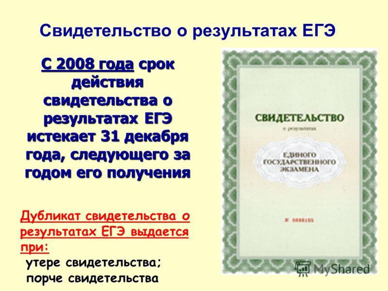Свидетельство о результатах ЕГЭ С 2008 годасрок действия свидетельства о результатах ЕГЭ истекает 31 декабря года, следующего за годом его получения С 2008 года срок действия свидетельства о результатах ЕГЭ истекает 31 декабря года, следующего за год