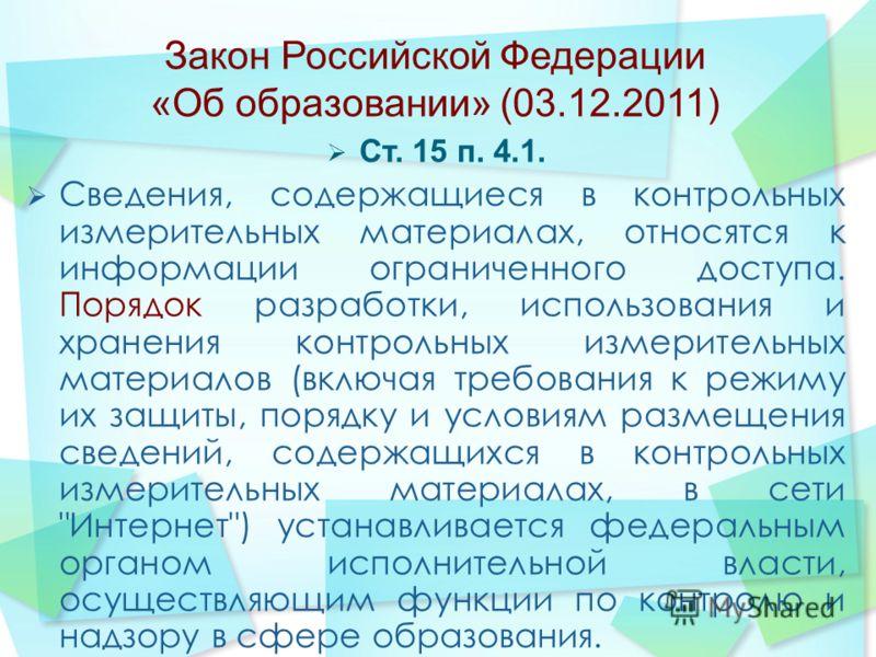 Закон Российской Федерации «Об образовании» (03.12.2011) Ст. 15 п. 4.1. Сведения, содержащиеся в контрольных измерительных материалах, относятся к информации ограниченного доступа. Порядок разработки, использования и хранения контрольных измерительны