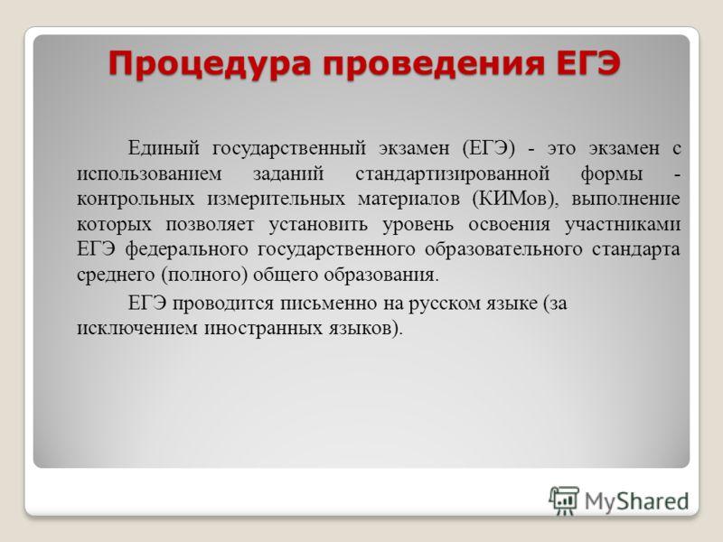 Единый государственный экзамен (ЕГЭ) - это экзамен с использованием заданий стандартизированной формы - контрольных измерительных материалов (КИМов), выполнение которых позволяет установить уровень освоения участниками ЕГЭ федерального государственно