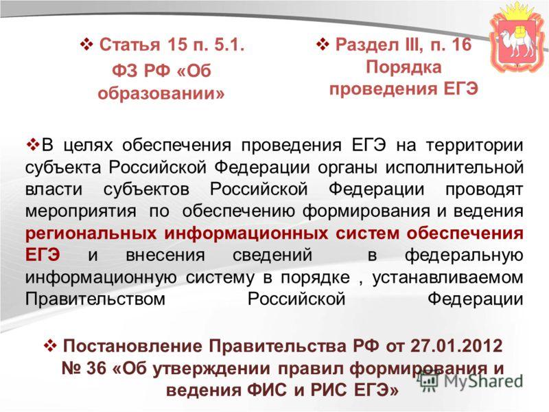 В целях обеспечения проведения ЕГЭ на территории субъекта Российской Федерации органы исполнительной власти субъектов Российской Федерации проводят мероприятия по обеспечению формирования и ведения региональных информационных систем обеспечения ЕГЭ и