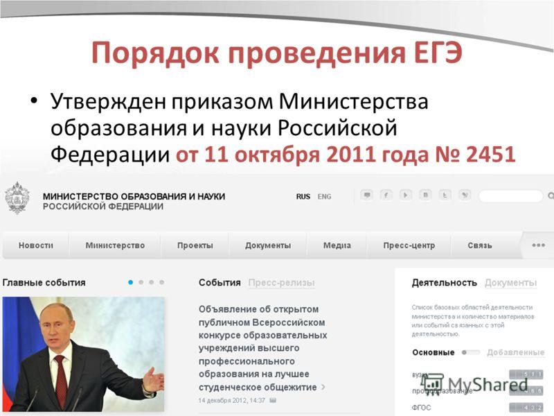 Порядок проведения ЕГЭ Утвержден приказом Министерства образования и науки Российской Федерации от 11 октября 2011 года 2451
