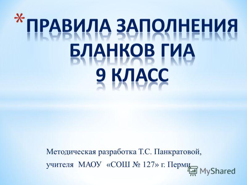 Методическая разработка Т.С. Панкратовой, учителя МАОУ «СОШ 127» г. Перми