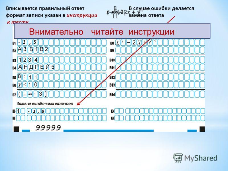 Вписывается правильный ответ формат записи указан в инструкции к тесту - 1, 5 В случае ошибки делается замена ответа 1 - 1, 8 А 3 Б 1 В 2 1 2 3 4 А Н Д Р Е Й 5 Внимательно читайте инструкции 8 : 11 X < 1 0 ( _ ; 3 ] X 2 _ 2 X + Y 4