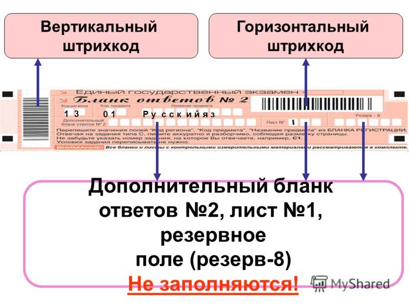 Горизонтальный штрихкод Вертикальный штрихкод 1 3 0 1Р у с с к и й я з Дополнительный бланк ответов 2, лист 1, резервное поле (резерв-8) Не заполняются!