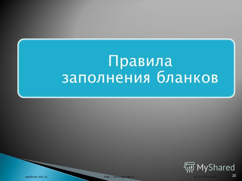 ege@spb.edu.ru http://www.ege.spb.ru (812) 576-34-23 22 Правила заполнения бланков