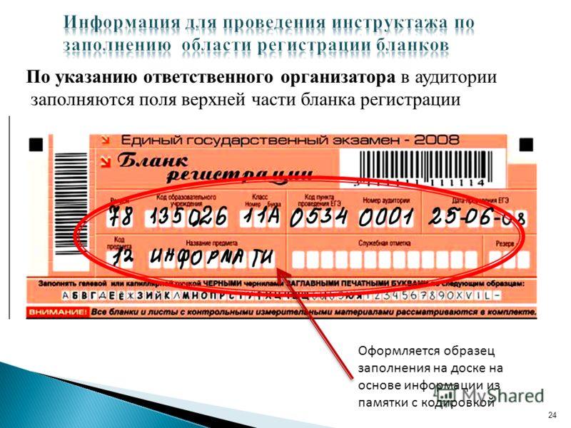 24 Оформляется образец заполнения на доске на основе информации из памятки с кодировкой По указанию ответственного организатора в аудитории заполняются поля верхней части бланка регистрации