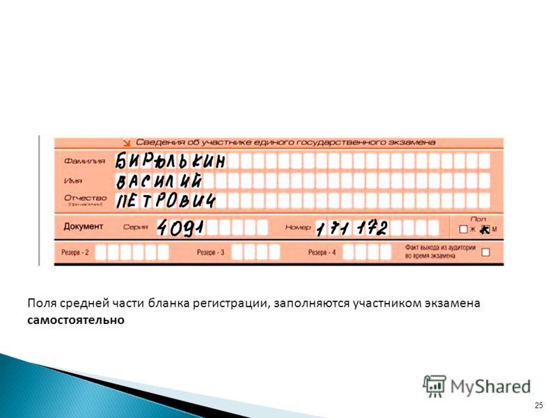 Поля средней части бланка регистрации, заполняются участником экзамена самостоятельно 25