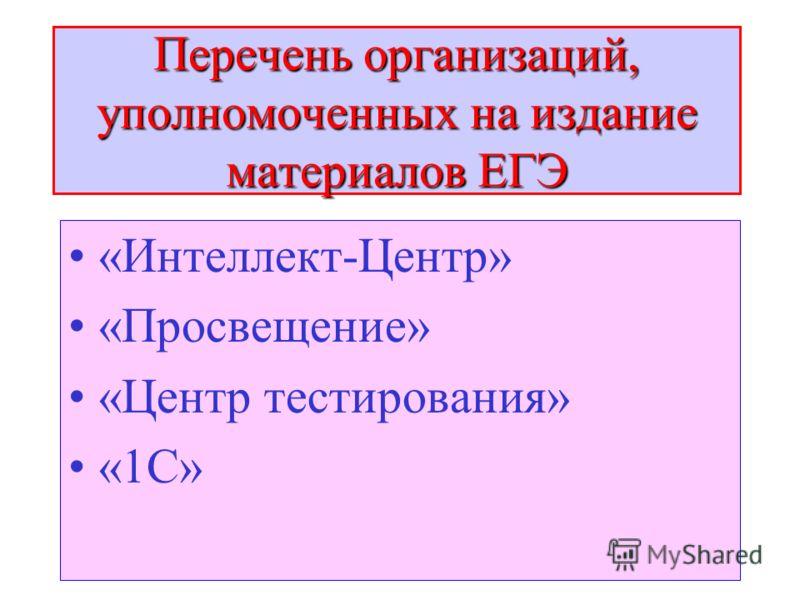 34 Перечень организаций, уполномоченных на издание материалов ЕГЭ «Интеллект-Центр» «Просвещение» «Центр тестирования» «1С»