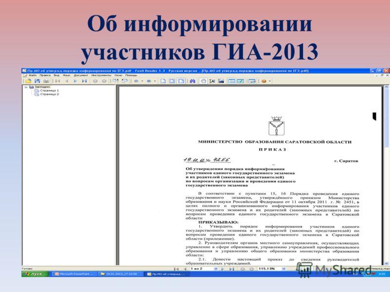 Об информировании участников ГИА-2013
