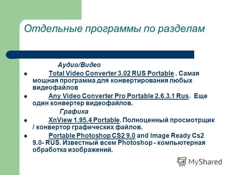 Отдельные программы по разделам Аудио/Видео Total Video Converter 3.02 RUS Portable. Самая мощная программа для конвертирования любых видеофайловTotal Video Converter 3.02 RUS Portable Any Video Converter Pro Portable 2.6.3.1 Rus. Еще один конвертер
