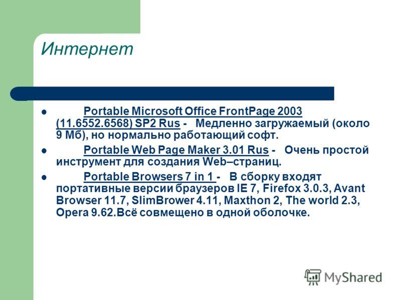 Интернет Portable Microsoft Office FrontPage 2003 (11.6552.6568) SP2 Rus - Медленно загружаемый (около 9 Мб), но нормально работающий софт.Portable Microsoft Office FrontPage 2003 (11.6552.6568) SP2 Rus Portable Web Page Maker 3.01 Rus - Очень просто