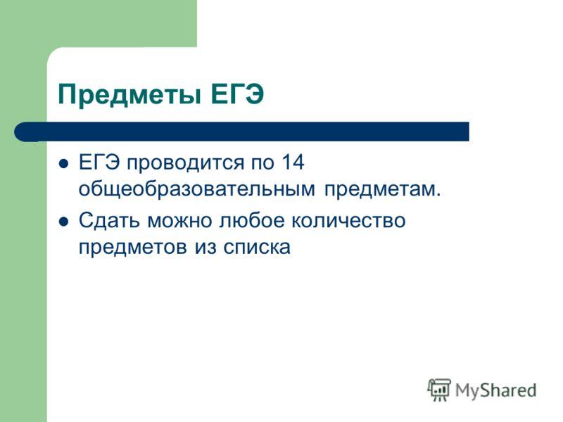 Предметы ЕГЭ ЕГЭ проводится по 14 общеобразовательным предметам. Сдать можно любое количество предметов из списка.