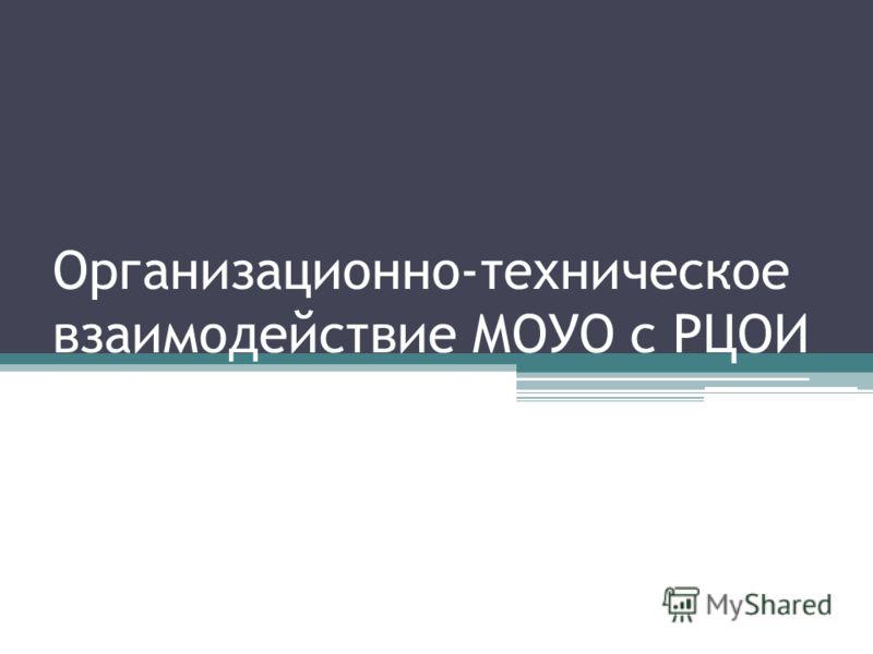 Организационно-техническое взаимодействие МОУО с РЦОИ