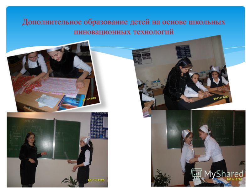 Дополнительное образование детей на основе школьных инновационных технологий