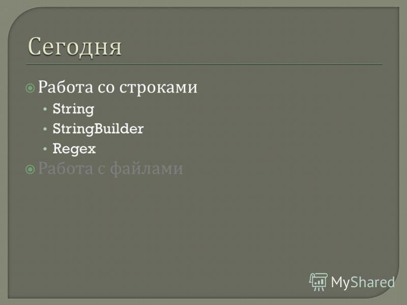 Работа со строками String StringBuilder Regex Работа с файлами