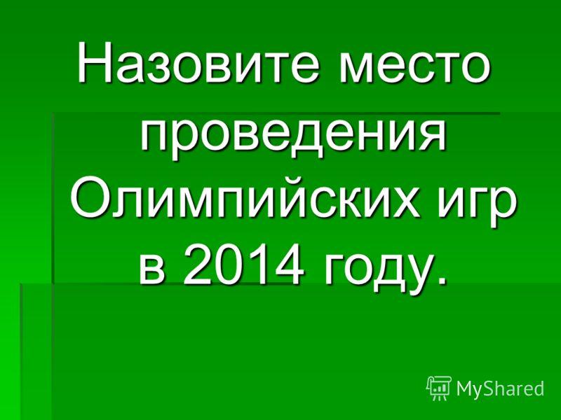 Назовите место проведения Олимпийских игр в 2014 году.
