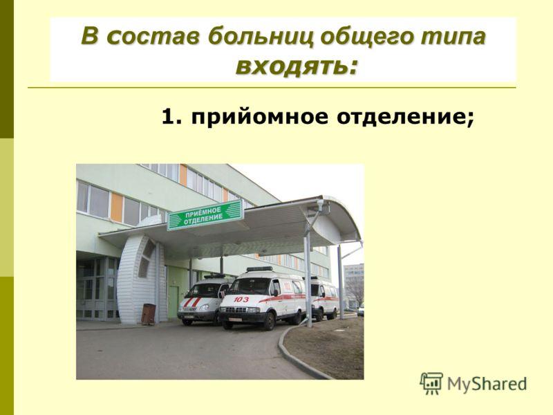 В с остав больниц общего типа входять: 1. прийомное отделение;