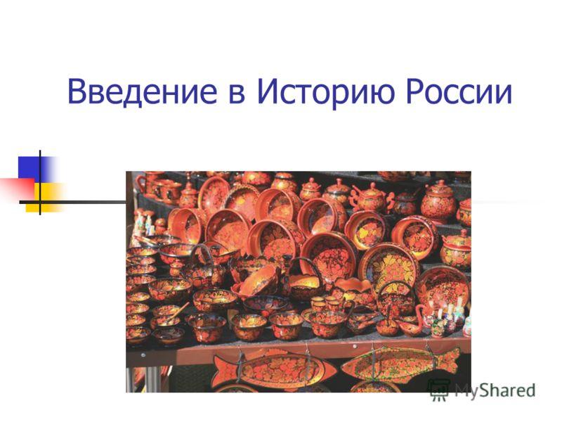 Введение в Историю России