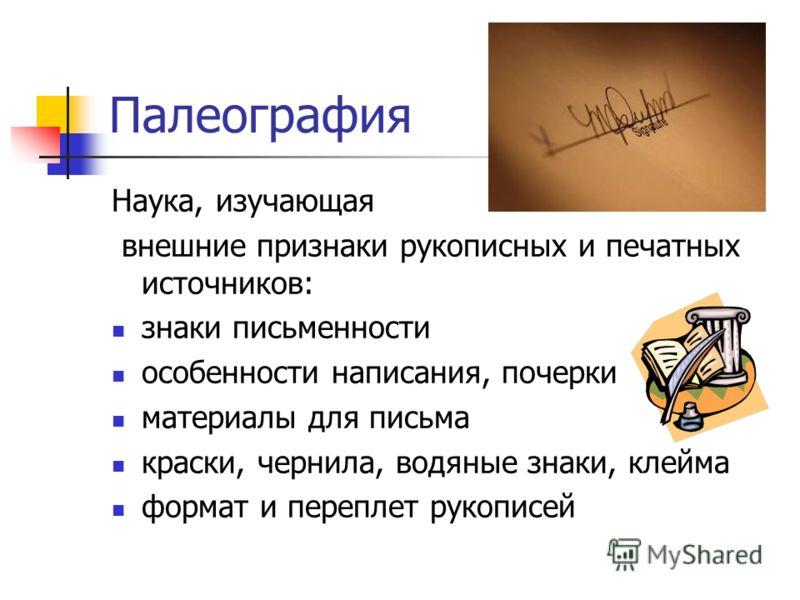 палеография: