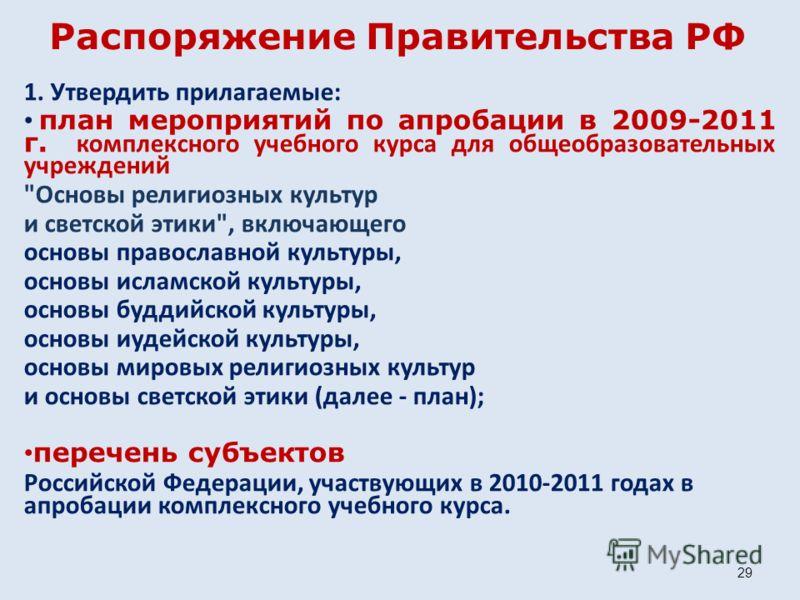 29 1. Утвердить прилагаемые: план мероприятий по апробации в 2009-2011 г. комплексного учебного курса для общеобразовательных учреждений