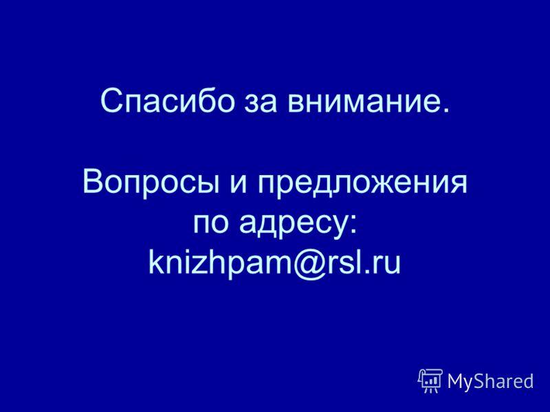 Спасибо за внимание. Вопросы и предложения по адресу: knizhpam@rsl.ru