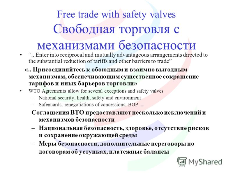 Free trade with safety valves Свободная торговля с механизмами безопасности.. Enter into reciprocal and mutually advantageous arrangements directed to the substantial reduction of tariffs and other barriers to trade «.. Присоединяйтесь к обоюдным и в
