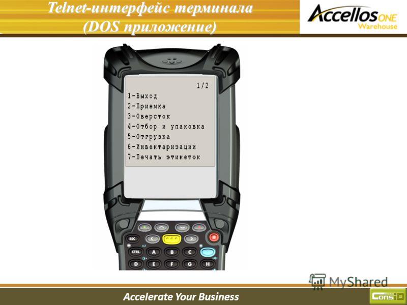Accelerate Your Business Введение в систему Telnet-интерфейс терминала (DOS приложение)
