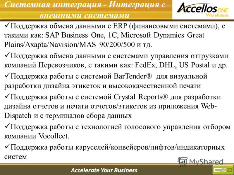 Accelerate Your Business Введение в систему Системная интеграция - Интеграция с внешними системами Поддержка обмена данными с ERP (финансовыми системами), с такими как: SAP Business One, 1С, Microsoft Dynamics Great Plains/Axapta/Navision/MAS 90/200/
