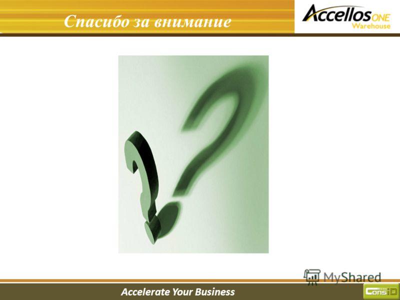 Accelerate Your Business Введение в систему Спасибо за внимание
